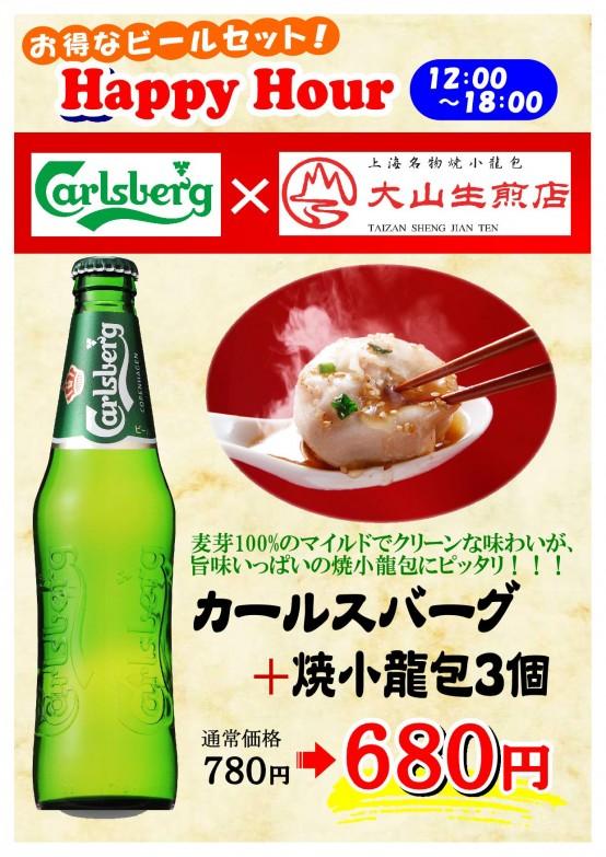 2015-02-057_川原_大山生煎店(カールス&食コラボ)