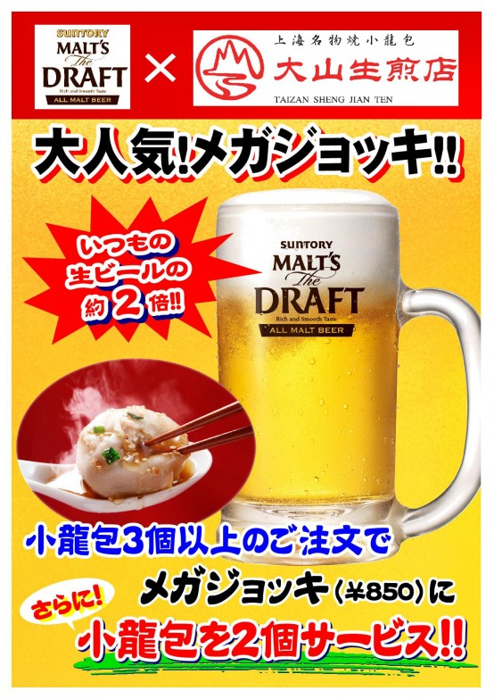 2015-02-057_川原_大山生煎店(モルツ・ザ・ドラフト&食コラボ)